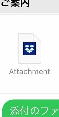 ソフトバンクのアドレス宛(@softbank.ne.jp)に送られた添付ファイルを見るにはどうすれば良いですか ️