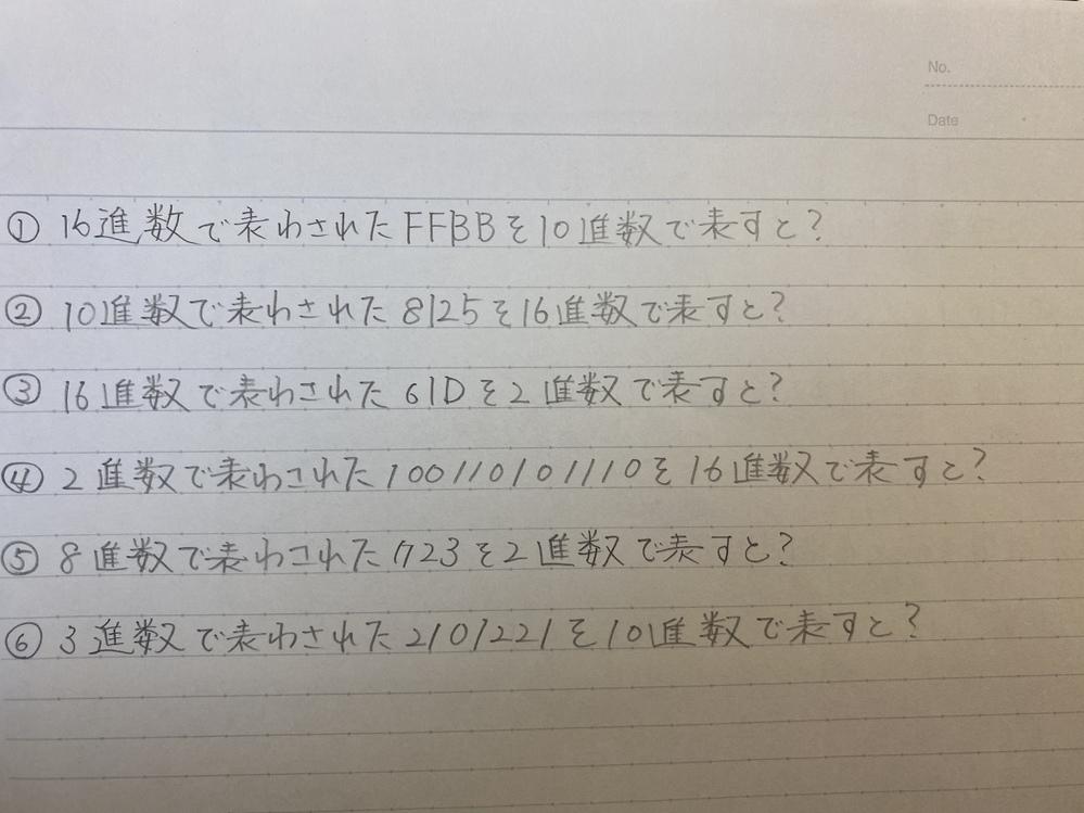 数学の問題ですが、以下の問題をといて欲しいです。よろしくお願いします。