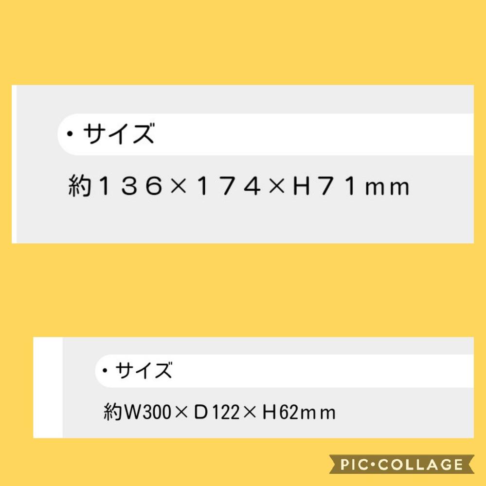 このサイズを横何㎝、縦何㎝、か教えてください‼️