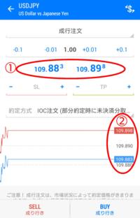 MT5 アプリの注文画面 1,2ってそれぞれなんの値段ですか?  なんか改めて考えたらこんがらがりました。 1の左が売りでエントリーした時の注文値段で右が買いでエントリーした時の注文値段 2の上が売りのスプレッドで下が買いのスプレッド   1が約定値段で2がレートっこと!? レートはスプレッド!?  よろしくお願い致します