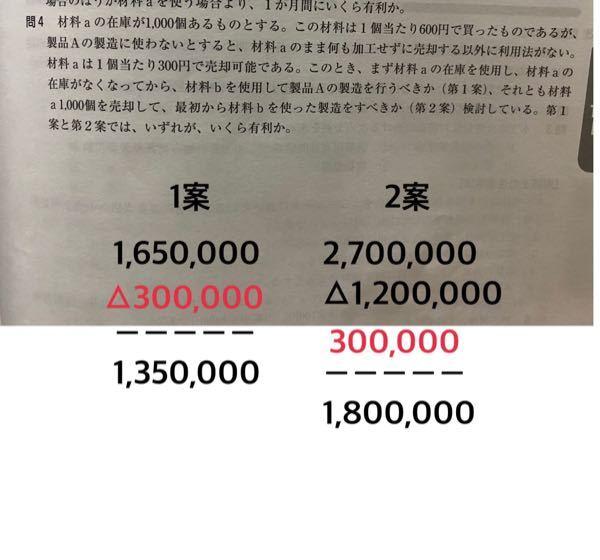 簿記1級、機会原価について。写真の第4問「材料aは1個あたり300円で売却可能である。」についてです。問題文の下に私の解く過程を書いています。赤字で書いているところが機会原価についてです。※私の...