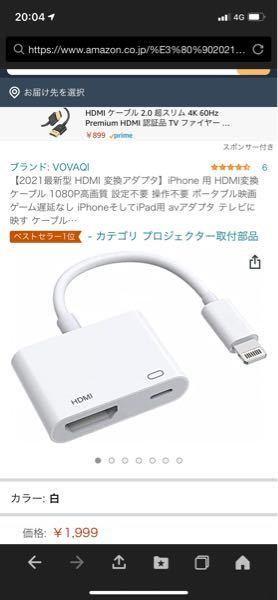AmazonでApple Lightning Digital AVアダプターと検索したら色々出てきたのですがApple純正ではないアダプターは値段が安かったのですが買うのはやめた方がいいのでしょうか。純正の方がいいのでしょうか。