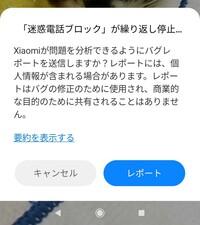 ソフトバンク  xiaomi 迷惑電話ブロックが繰り返し停止 この状況を直す方法を教えてください。