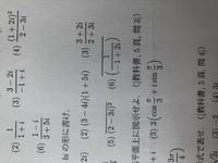 真ん中の(5)(6)の回答を教えてもらえれませんか?