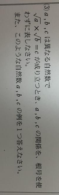 数学 中学 平方根です。解説お願いします。