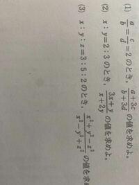 至急です。かっこ1番の解き方を教えてください。1番回答が早かった人ベストアンサーにしたいと思います。
