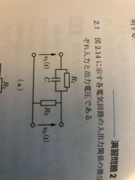 制御工学です 下記の画像の電気回路の入出力関係の微分方程式を求めよの問題がわかりません。教えてください