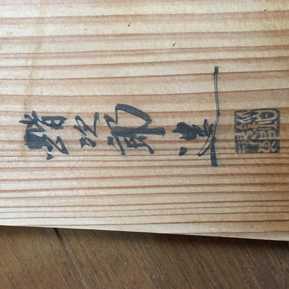 茶道の道具の皆具の木箱に書かれている名前についての質問です。 この写真のかい次郎の「かい」の漢字はどの漢字ですか? それと、わかったらでいいのですが、「かい」が性で次郎が名ですか? 回答よろし...