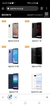 これらXPERIAシリーズのそれぞれの位置づけと性能・値段について教えてください。 色々ありすぎてどれがハイスペックでミドルスペックで、コスパよいのかも分かりません。