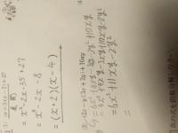 数学の因数分解について このプリントの問3を因数分解しろという問題なんですが、今書いてるところにで手詰まりになってしまったので教えて下さい!
