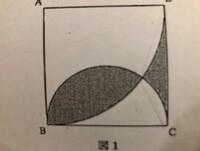 中学受験の算数の図形問題を教えてください。 下の画像は、正方形と中心角が90度のおうぎ形と半円を重ねた図形で、正方形1辺の長さは10cmだそうです。この時、斜線部分の面積を求めなさい。 という問題です。手も足も出ません・・・何卒よろしくお願い申し上げます。