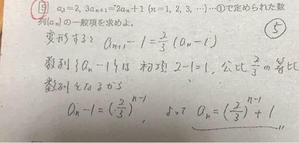 高3数学です! どのように変形するとこのようになるのですか? 回答お願いします!