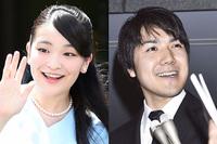 眞子内親王と小室圭さんの結婚はそんなに危険なものでしょうか?