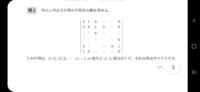 線形代数のn次正方行列の行列式を求めるこの問題の解き方がわからないです。