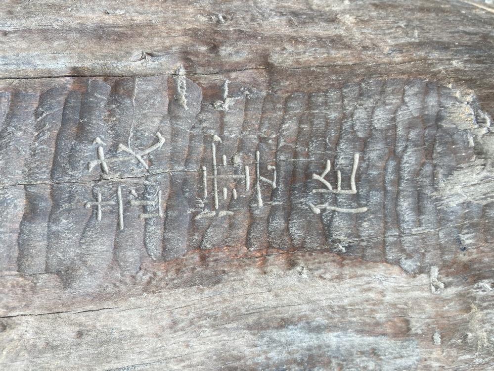 こちらは衝立のような木彫りのお品物ですが作者の名前わかりますでしょうか。 詳しいかた宜しくお願い致します。