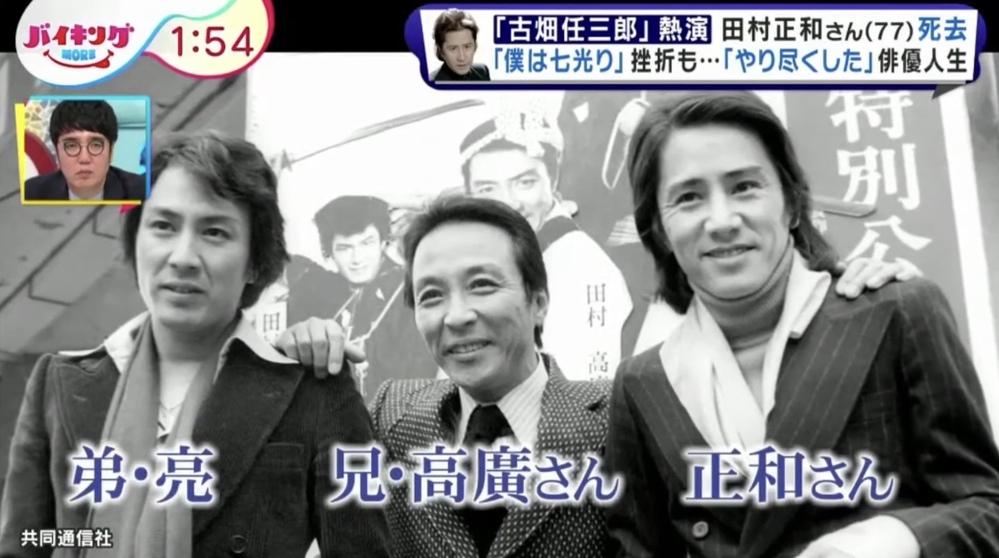 田村正和さんに兄弟がいるのを知っていましたか? 私は知りませんでした。