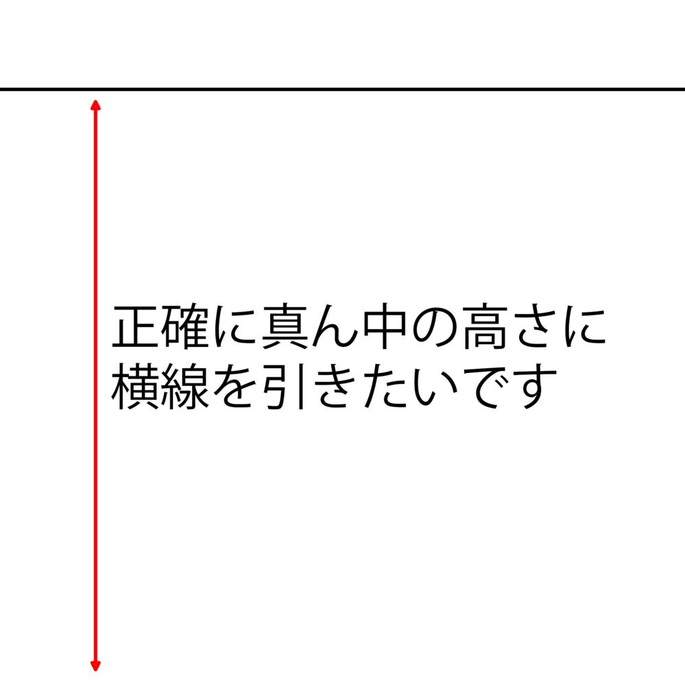 photoshopで中心に線を引きたいです。(添付画像参考) 正方形の画像の上部に横線が引いてあるとします。 横線から底までの間のぴったり中心の高さにもう1本横線を引きたいのですがどういう方法があるでしょうか。 ご回答よろしくお願いします。