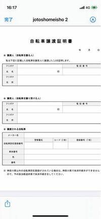 自転車の譲渡証明書を記入したいのですが、自転車防犯登録番号の警察署名やコードなどはどこに記入されてますか? たなみに販売証明書は紛失してしまいした。 どなたかお助けください。