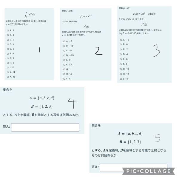 数学についての問題を5つ解いて頂きたいです。 よろしくお願い致します。 微分 積分 写像 全射