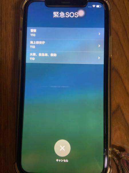 iPhone11の緊急SOSについて教えてください。 先程画面がフリーズしてしまい、キャンセルボタンが押せず写真のまま動かせない状態になっています。 どうしたら治るんでしょうか、教えてください。