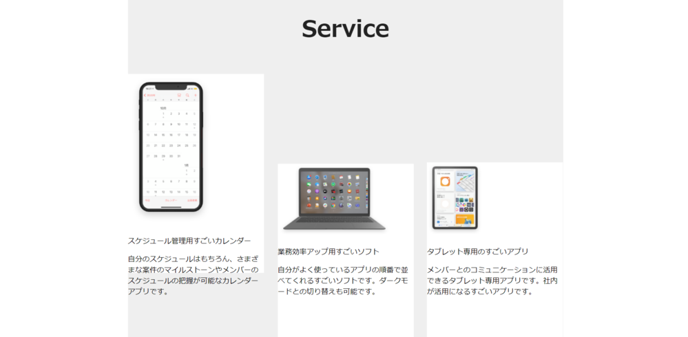 """画像とコードをみてもらったらわかるんですけど、display:inline-block;を適用したら画像のようになってしまったんですけど、 何が原因でこうなっているんでしょうか?また解決策も教えていただけると幸いです HTML <div id=""""main2""""> <div id=""""C""""> <p id=""""pa"""">Service</p> <div id=""""A""""> <div id=""""f""""> <img src=""""OOOOOO"""" alt=""""""""> <p>スケジュール管理用すごいカレンダー</p> <p>自分のスケジュールはもちろん、さまざまな案件のマイルストーンやメンバーのスケジュールの把握が可能なカレンダーアプリです。</p> </div > <div id=""""d""""> <img src=""""OOOOOO"""" alt=""""""""> <p>業務効率アップ用すごいソフト</p> <p>自分がよく使っているアプリの順番で並べてくれるすごいソフトです。ダークモードとの切り替えも可能です。</p> </div > <div id=""""a""""> <img src=""""OOOOOO"""" alt=""""""""> <p>タブレット専用のすごいアプリ</p> <p>メンバーとのコミュニケーションに活用できるタブレット専用アプリです。社内が活用になるすごいアプリです。</p> </div> </div> </div> <div> <p>サービス一覧</p> </div> CSS #main2{ width: 1280px; height: 840px; flex-flow: column; } #pa{ margin-top: 62px; margin-bottom: 0; font-weight: bold; font-size: 50px; color: #222; text-align: center; } #main2{ width: 960px; height: 840px; background-color:#EFEFEF; position: relative; z-index: 4; display: inline-block; } #f{ width: 300px; height: 439px; background-color: #fff; z-index: 1; display: inline-block; margin-top: 60px; } #A{ } #d{ z-index: 2; width: 300px; height: 439px; background-color: #fff; display: inline-block; margin-left: 25px; } #a{ z-index: 3; width: 300px; height: 439px; background-color: #fff; display: inline-block; margin-left: 24px; }"""