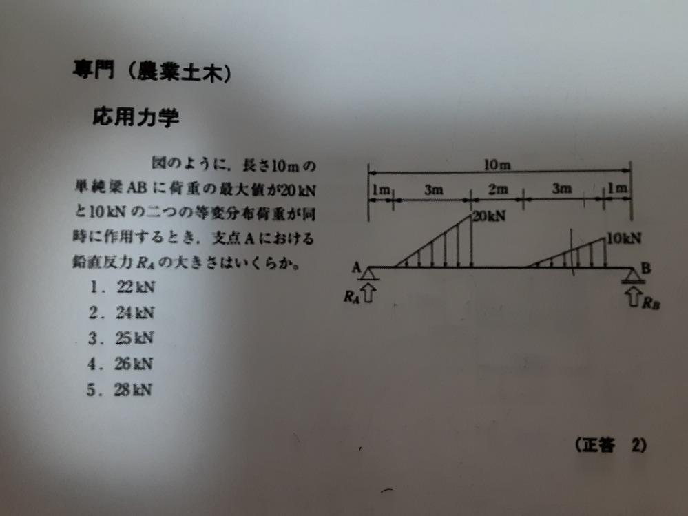 応用力学のこの2つの等変分布荷重のかかる単純梁ABの支点Aにおける鉛直反力の求め方を教えてください。 ちなみに答えは24KNです。