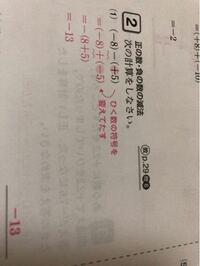 中一数学理解できない問題があるのですが、解説お願いします! この(-8)-(+5)の式の-(+5)の部分を何故次の式で、 +(-5)にするのかが分かりません。  私は (-8)-(+5) =-(8-5) =-3 この式の答えは-3なので結局合ってませんがこの式でしか理解するのが難しいです。 何故この問題は符号を変えるのでしょうか?詳しくお願いします!m(_ _)m