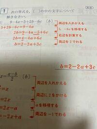 中2数学 等式の変形です。 この答えはB=-2a+3c+2でも正解になりますかね?