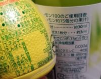 これはポッカレモン100の70mlと450mlの商品なのですが、同じ大さじ1杯でビタミンCの量が違います。なぜですか?