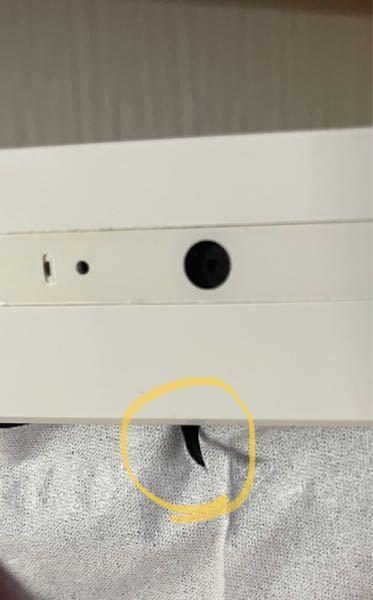 パソコンの上の所にテープのようなものがあります 何か分かりますか