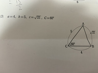 (次のような△ABCの面積Sを求めなさい。) これを途中式ありでといてほしいです。