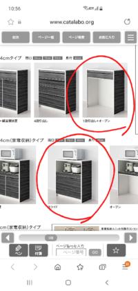 新築でタカラスタンダード社からシステムキッチンとカップボードを選び、キッチンは90cmにします。 カップボードの高さが85cmタイプと104cmタイプがあります。  カップボードの104cmは使いづらいでしょうか?  プラスチックゴミや燃えるゴミはたくさん出るので45Lのゴミ箱を2つ置きたいです。 そうなると、色々なゴミ箱を探しましたが高さ的に104cmにするしかないようです。 画像の赤丸が...