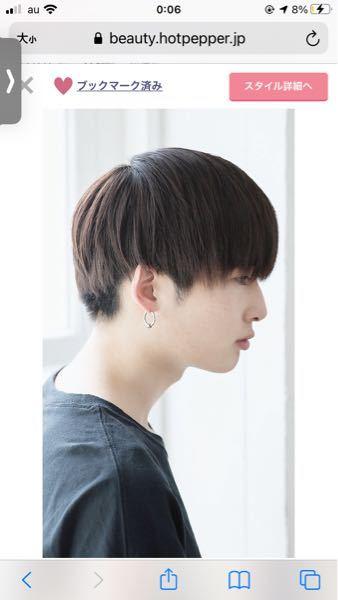散髪についての質問です。 美容室で前髪目くらいってゆうと絶対に後ろが高めに刈り上げられます。前が重めだと後ろが軽くないと似合わないことが多いのですか? 写真みたいな感じになりたいです。