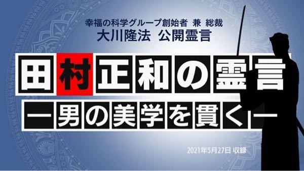 幸福の科学 大川隆法 総裁が、 予想通り、先日お亡くなりになった 「田村正和」さんの霊言を公開されました! どのように思われますか? https://happy-science.jp/news/dharma-lectures/13819/