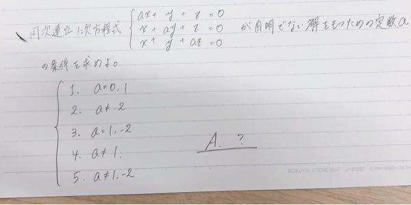 線形代数の問題です。解答が分からないので教えて下さい。よろしくお願いします。