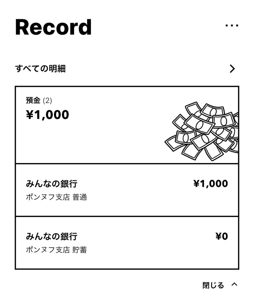 みんなの銀行についてです。 ポンヌフ支店の普通に入っている、1000円はどうやったら預金に移動...