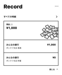 みんなの銀行についてです。 ポンヌフ支店の普通に入っている、1000円はどうやったら預金に移動できますか?