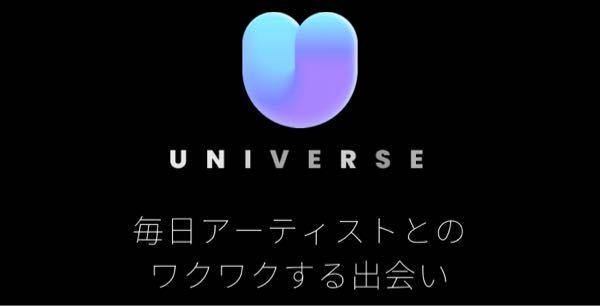 universeってどうゆうアプリですか?