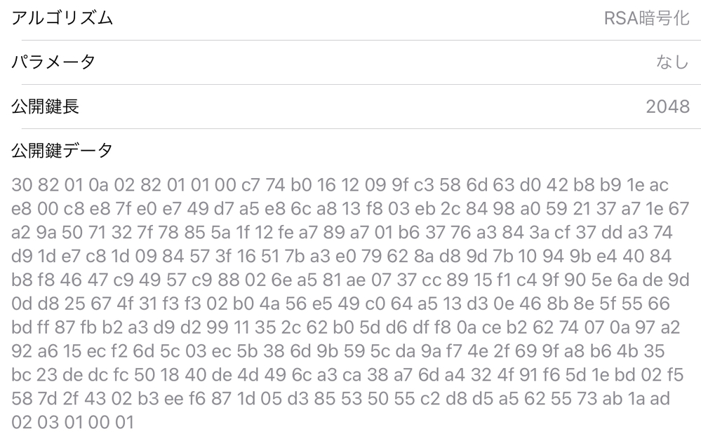 RSA暗号化について質問です。 この下の画像の情報だけでパスワード分かりますか? 分かる方は250コイン差し上げます。