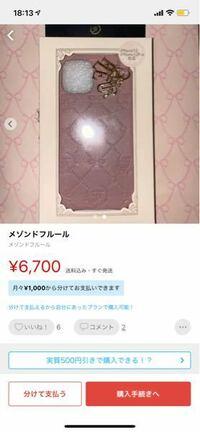 公式のサイトにはiPhone12 ProのカバーはなくiPhone11Proで売っています。 メルカリでiPhone12 Pro対応のがありました。  私はiPhone12 Proを使っています。買っても大丈夫でしょうか?!