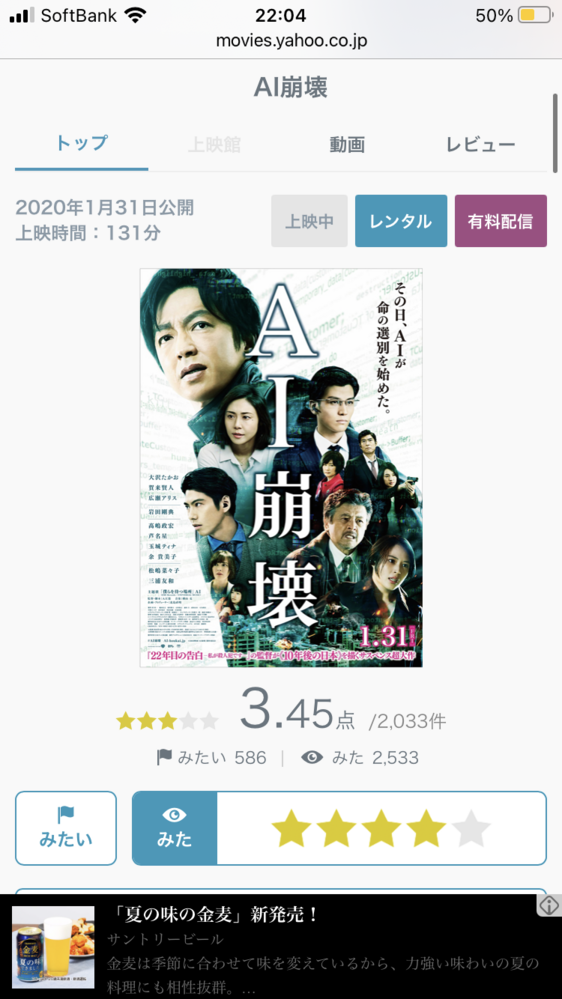 去年公開された邦画SFサスペンス「AI崩壊」の個人的な感想(下記URL)ですが、皆さんはどう思われますか? https://movies.yahoo.co.jp/movie/368833/review/72/?c=3&sort=mrf