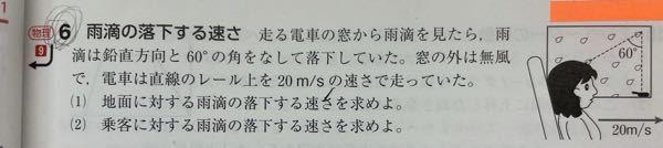 高校1年物理の質問です この問題の1.2どちらもわかりやすい解説つけておしえていただきたいです! 1→12m/s 2→23m/s