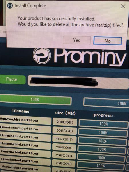 Prominyのhummingbirdについて。 無事にインストールを終えたのですが、インストール後にこんな表示が出ます。 「Yes」「No」どちらを選択すれば良いですか? 一応翻訳アプリで翻訳した内容も添付します。 nstall Complete 製品は正常にインストールされました。 すべてのアーカイブ (rar / zip) ファイルを削除しますか? DAW Prominy Hummingbird
