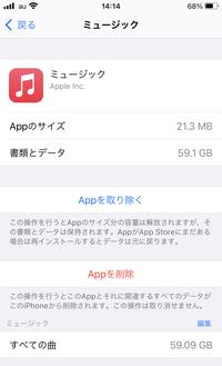 どうしても解決できないので、質問させていただきます。 iPhone7 iOS14.5.1 使用中です。 AppleMusicに加入しWi-Fiでダウンロードしモバイル通信をオフにして外出時聴いているのですが、ある日ダウンロードしたのに再度ダウンロードしないとモバイルオフでは聴けないようになっているアルバムと今まで通り聴けるアルバムとに分かれるようになってしまいました。 容量不足や最適化も...