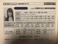 関西学院高等部から、国内最高峰の東京大学医学部に首席で合格された方がいるようですが、そんなに優秀な付属高校なのですか? 関西学院大学蹴って東大医学部なんてカッコよすぎませんか?
