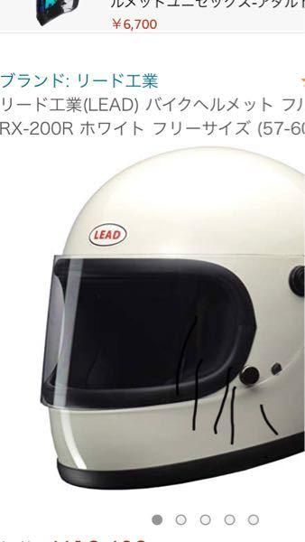 こちらに似た、日本製で、これより小さい、フルフェイスのヘルメットを探しています。 女性で、頭のサイズは普通〜小さい目だと思います。 ご協力よろしくお願いします。