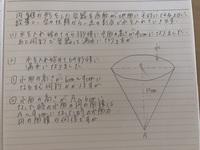 小学校6年生の算数の問題です、  教えていただけますでしょうか?  立体図形の体積等の問題です。  よろしくお願いします。