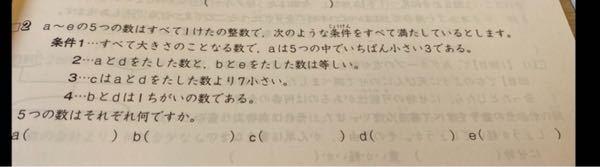 中学入試の5年生の問題集の問題です。 教えてください。