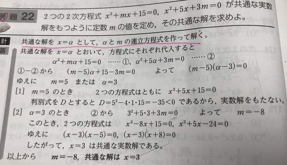 高校数学lの問題で質問です。 この問題で、x=αと置く理由は何ですか?