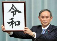 質問失礼します。 現在NHK朝ドラで放送されている「おかえりモネ」は、 時代設定が2014年(平成26年)〜2019年(令和元年)まで物語と書かれていたのですが、菅義偉官房長官(現 内閣総理大臣)の元号発表の令和であります。と言う場面は放送されて使われると思いますか? ご回答お待ちしてます。